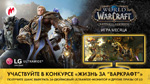 Конкурс ИгроМания Игра месяца - Август 2018 - World of Warcraft: Battle for Azeroth