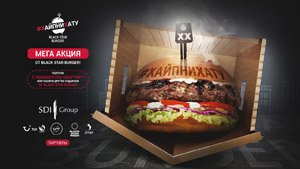Акция Black Star Burger Хайпни Хату