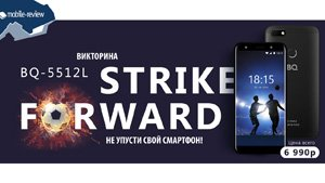 Конкурс Mobile-Review.com Не упусти свой BQ Strike Forward