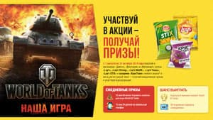Акция Lay's Lay's и World of Tanks в Дикси, Виктория, Мегамарт