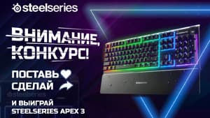 Конкурс SteelSeries Розыгрыш - Сентябрь 2020