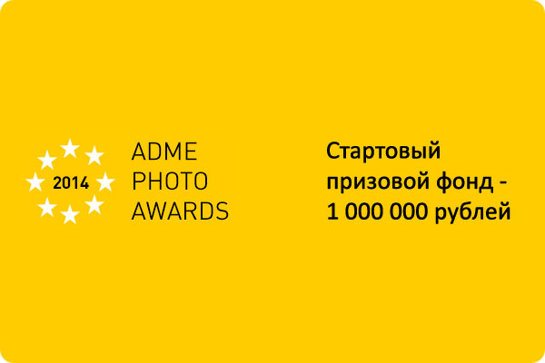 Конкурс AdMe Photo Awards 2014