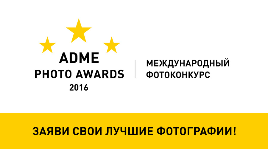 Конкурс AdMe AdMe Photo Awards 2016