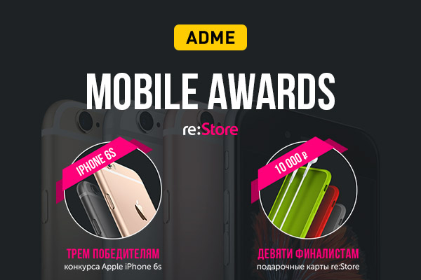 Конкурс AdMe re:Store MOBILE AWARDS