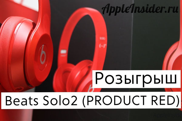 Конкурс AppleInsider.ru Розыгрыш Beats Solo2 (PRODUCT RED)