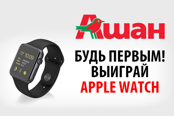 Конкурс Ашан Выиграй Apple Watch