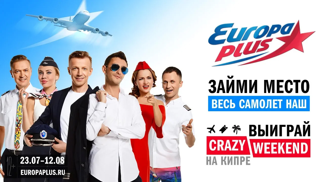 Конкурс Европа Плюс CRAZY WEEKEND