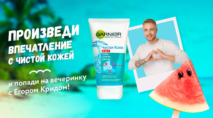 Акция GARNIER #Backtoschool