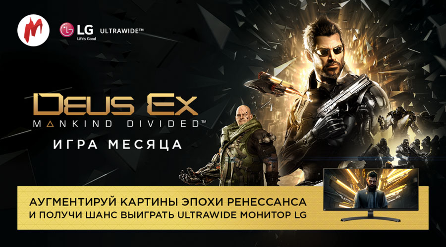 Конкурс ИгроМания Игра месяца - Август 2016 - Deus Ex: Mankind Divided
