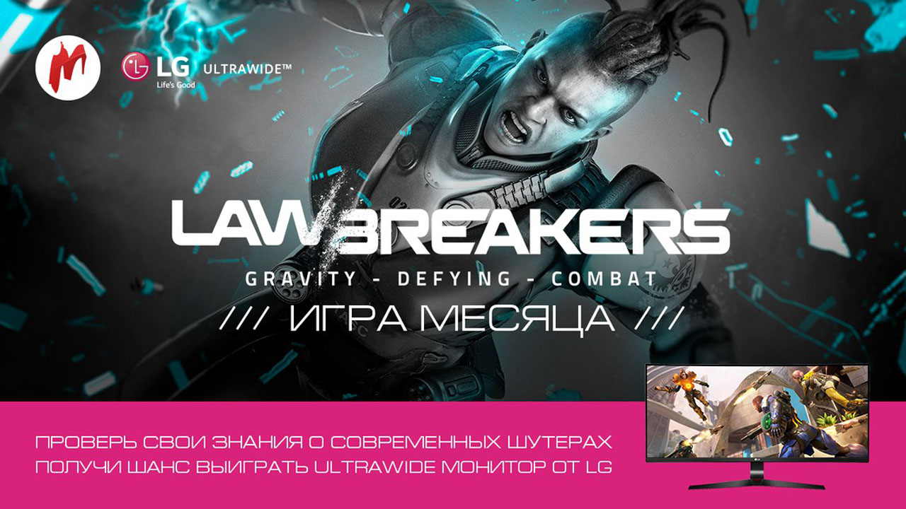 Конкурс ИгроМания Игра месяца - Август 2017 - LawBreakers