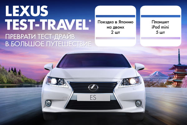 Конкурс Lexus Test Travel