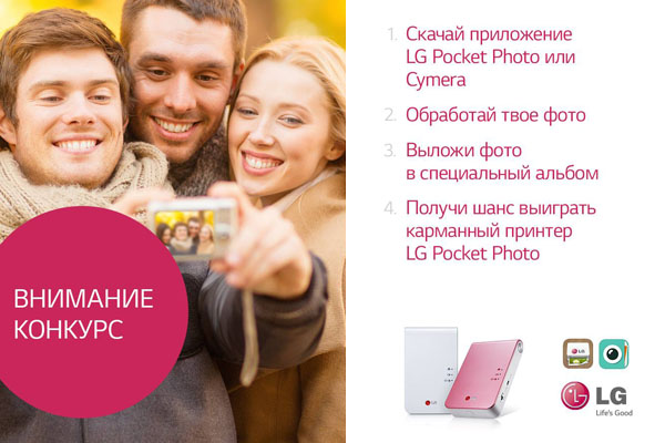 Конкурс LG Pocket Photo