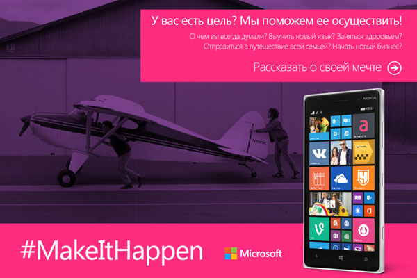 Конкурс Microsoft Make It Happen