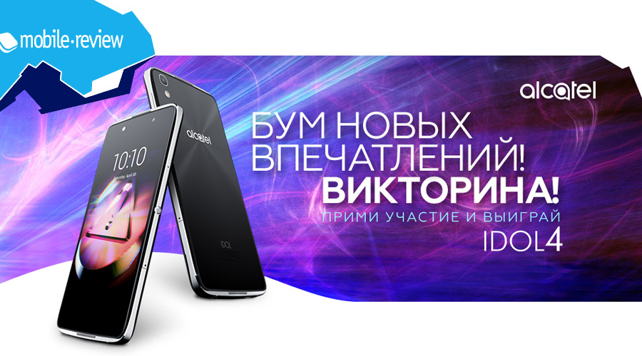 Конкурс Mobile-Review.com Викторина Alcatel IDOL 4