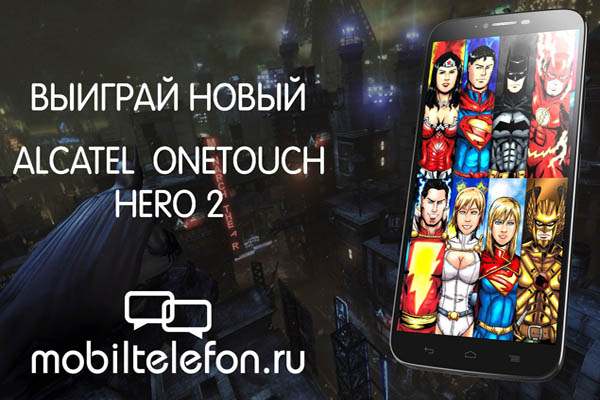 Конкурс Mobiltelefon.ru Розыгрыш ALCATEL ONETOUCH HERO 2: «Мой герой, мой смартфон»