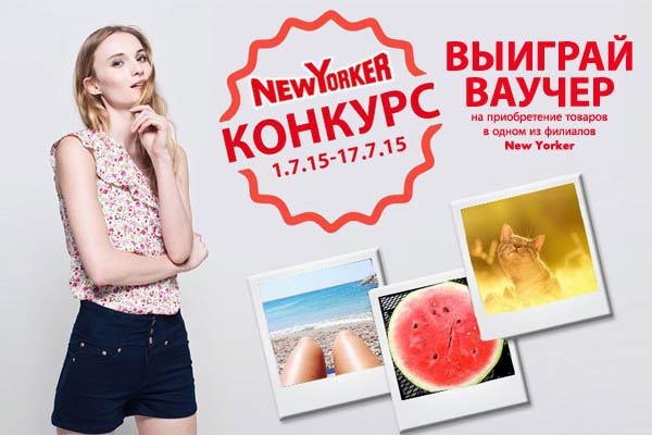 Конкурс New Yorker My NY Summer