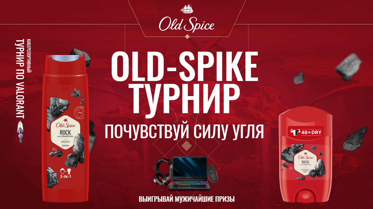 Акция Old Spice Old Spice - Old Spike