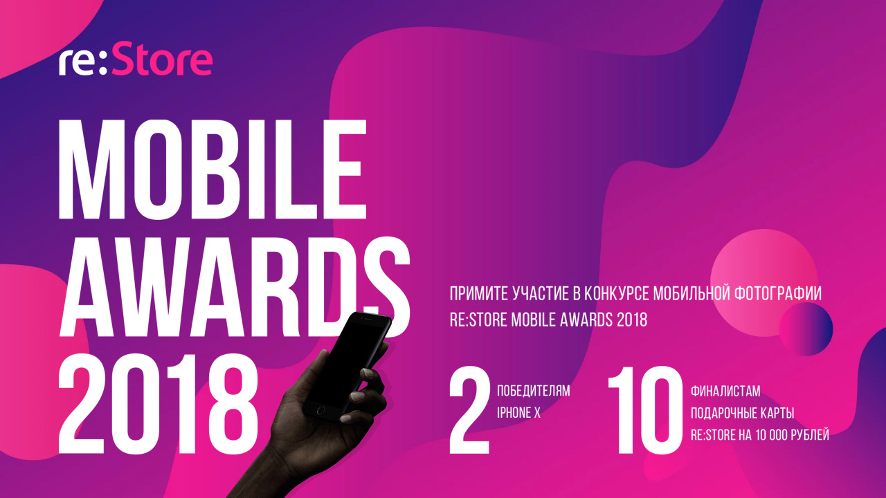 Конкурс re:Store re:Store MOBILE AWARDS 2018