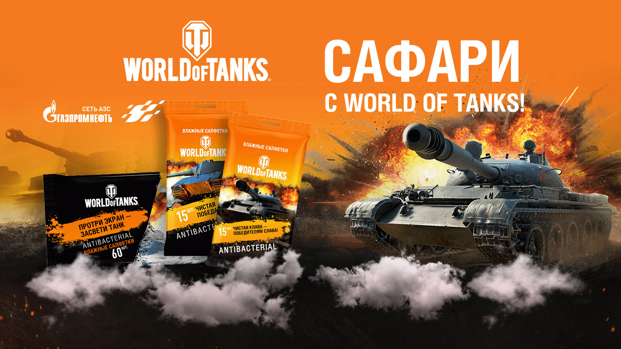 Акция World of Tanks Сафари с World of Tanks